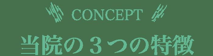 CONCEPT 当院の3つの特徴