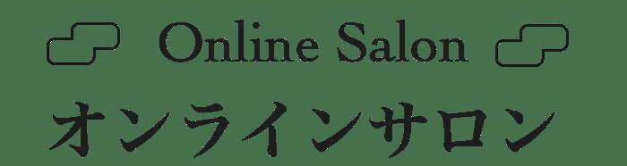 ONLINE SALON オンラインサロン